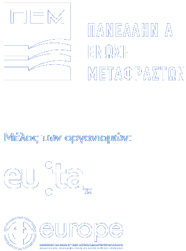 Footer Logo | ΠΕΜ-Πανελλήνια Ένωση Μεταφραστών - Panhellenic Association of Translators, a member of FIT (Federation Internationale des Traducteurs)