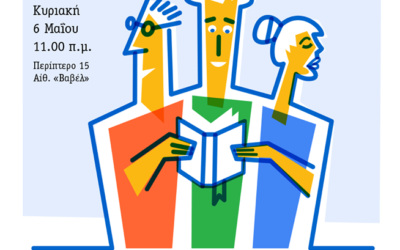 The Translator, the Reader, his Wife and Google