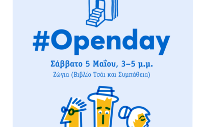 Open Day 2018 at Thessaloniki