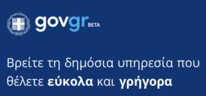 Λογότυπο της διαδικτυακής πύλης gov.gr