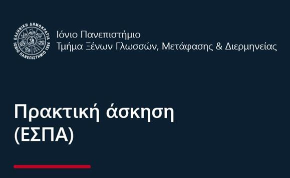 Internship for Ionian University Students