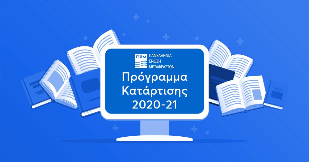 Νέο Πρόγραμμα Κατάρτισης (CPD) 2020-2021