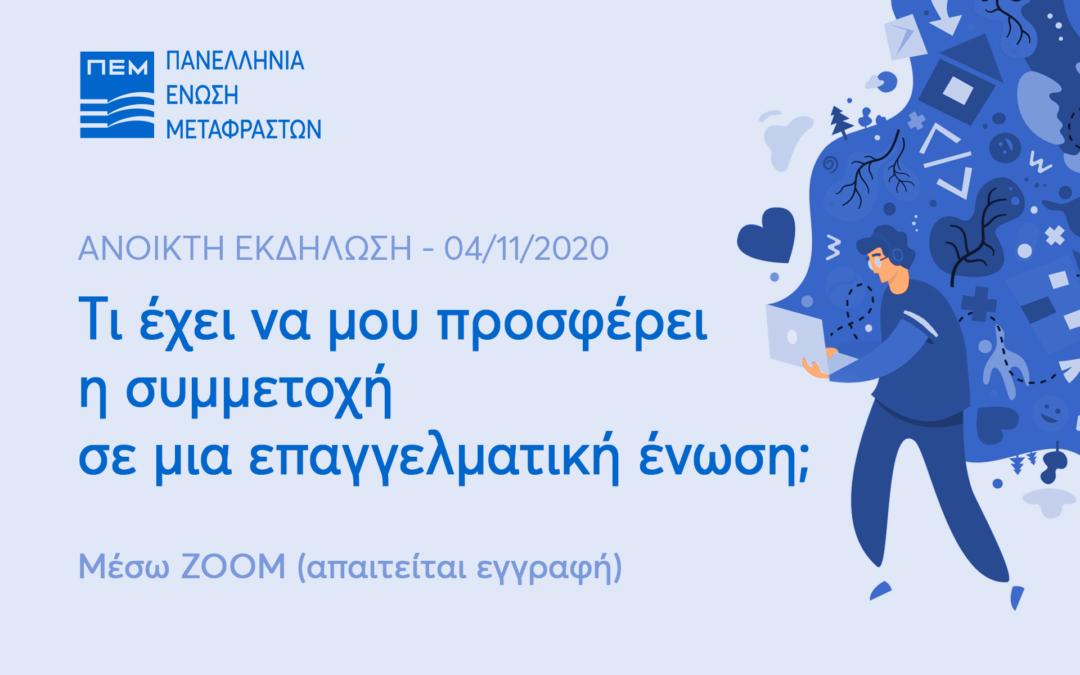 Νέα ανοιχτή διαδικτυακή εκδήλωση της ΠΕΜ την Τετάρτη 4 Νοεμβρίου 2020