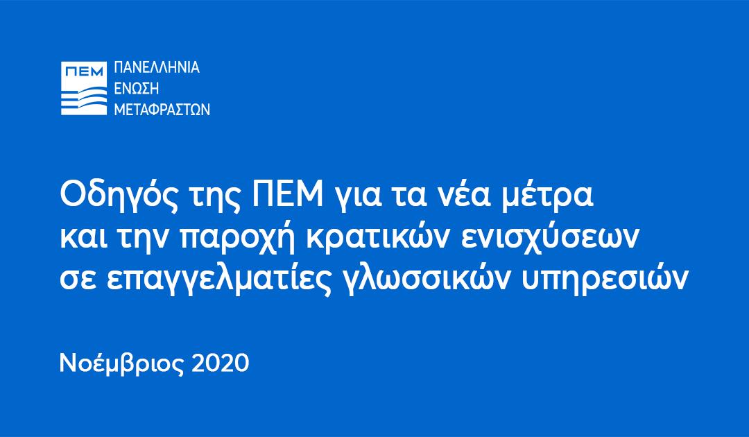 Πρακτικός Οδηγός της ΠΕΜ για τα νέα μέτρα (Νοέμβριος 2020)