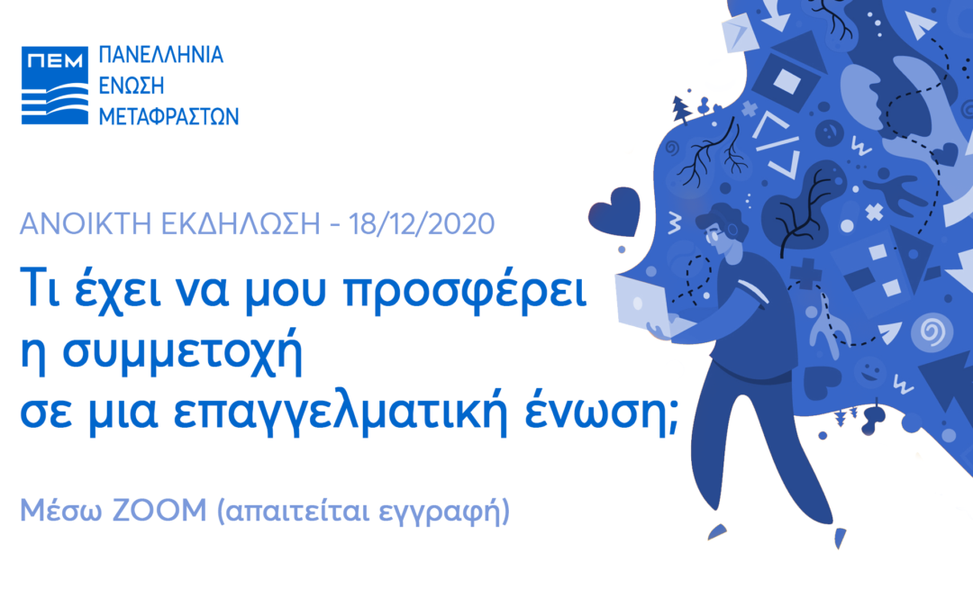 Νέα ανοιχτή διαδικτυακή εκδήλωση της ΠΕΜ την Παρασκευή 18 Δεκεμβρίου 2020