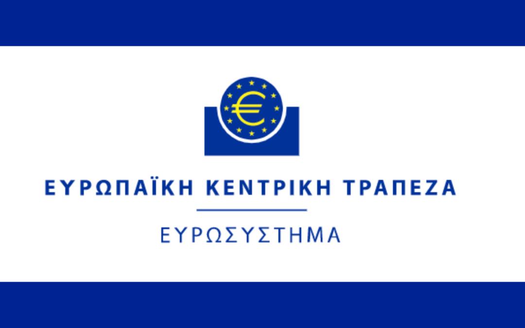 Έως 15 Ιανουαρίου οι αιτήσεις για μία θέση πρακτικής άσκησης στο τμήμα γλωσσικών υπηρεσίων της ΕΚΤ