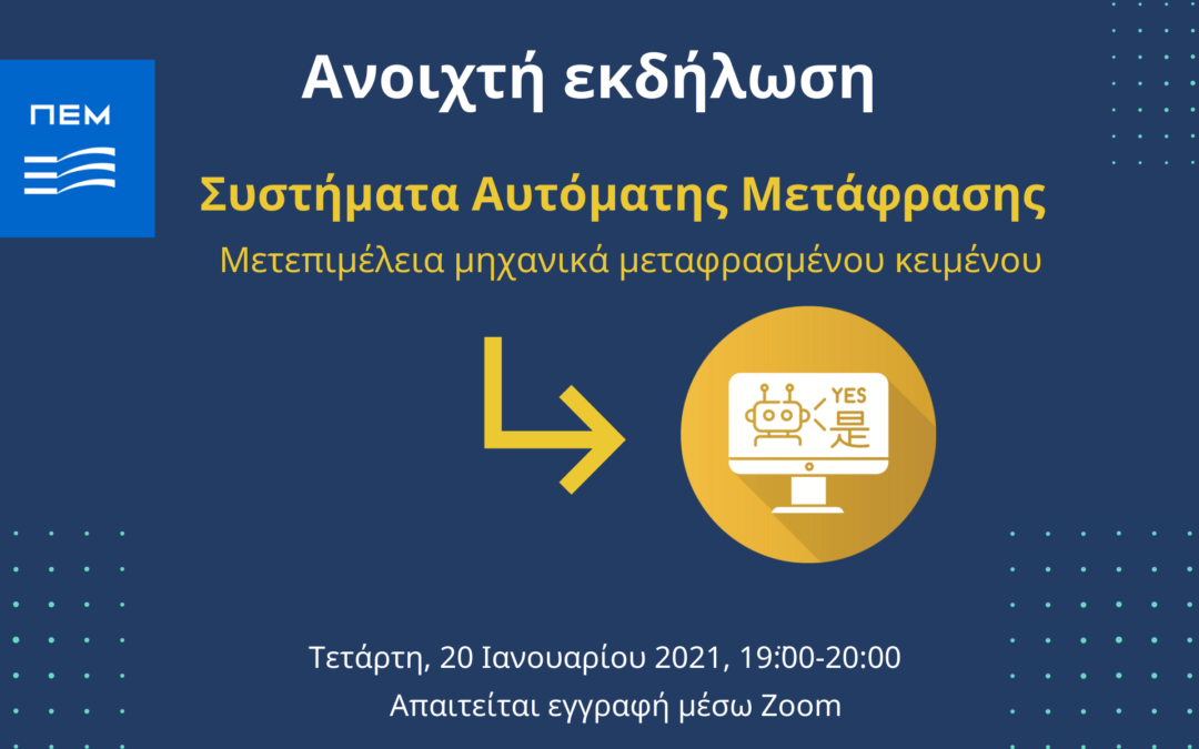 """New open online event: """"Automated Translation Systems – Machine Translation Post-editing"""""""
