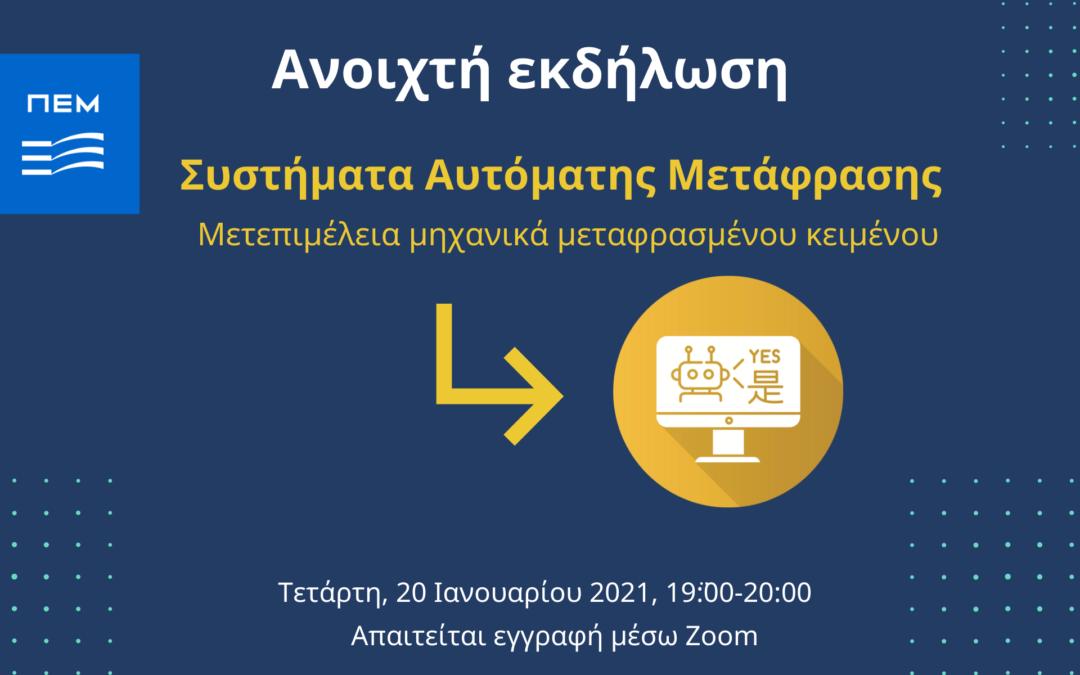 Νέα ανοιχτή διαδικτυακή εκδήλωση: «Συστήματα Αυτόματης Μετάφρασης – Μετεπιμέλεια μηχανικά μεταφρασμένου κειμένου»