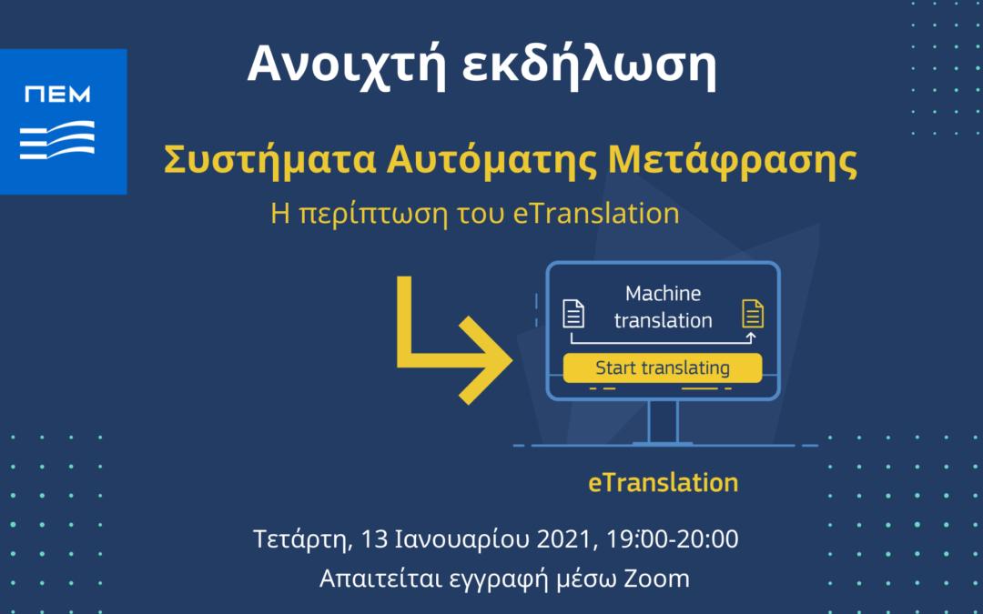 Νέα ανοιχτή διαδικτυακή εκδήλωση: «Συστήματα Αυτόματης Μετάφρασης – Η περίπτωση του eΤranslation»