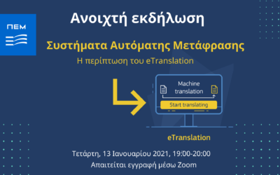 "New open online event: ""Automated Translation Systems – The Case of eTranslation"""
