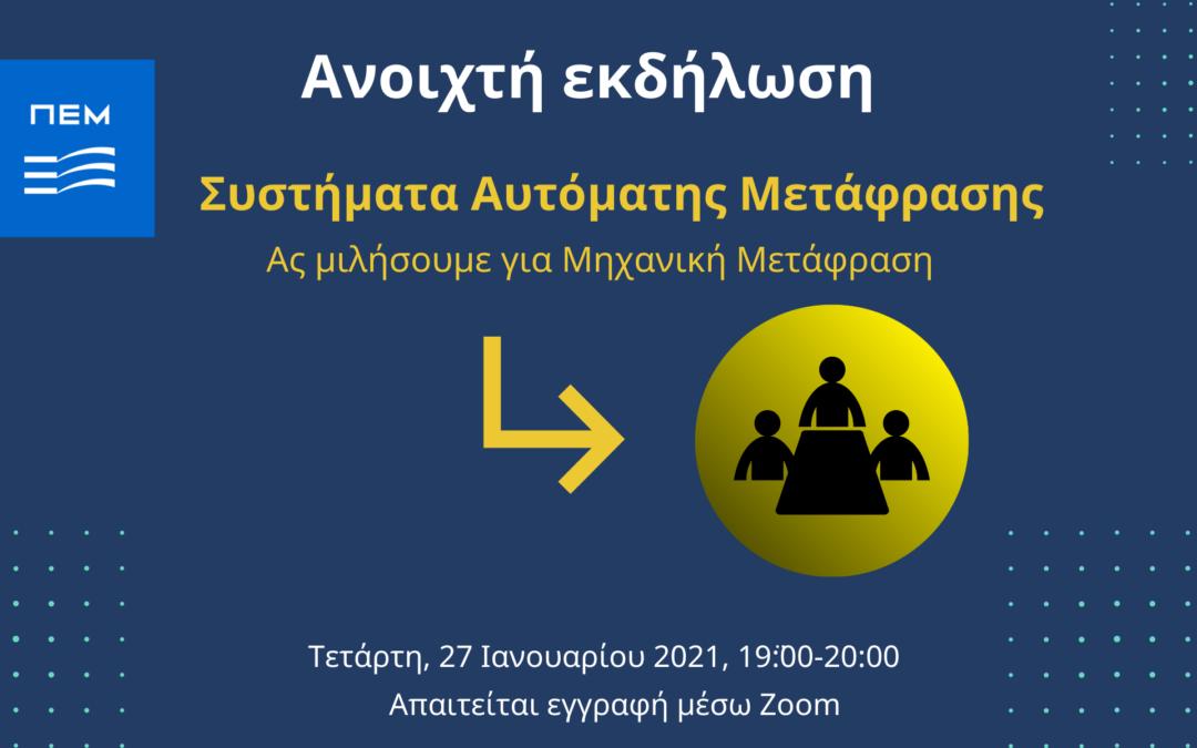 Νέα ανοιχτή διαδικτυακή εκδήλωση – Στρογγυλή Τράπεζα: «Ας μιλήσουμε για Μηχανική Μετάφραση»