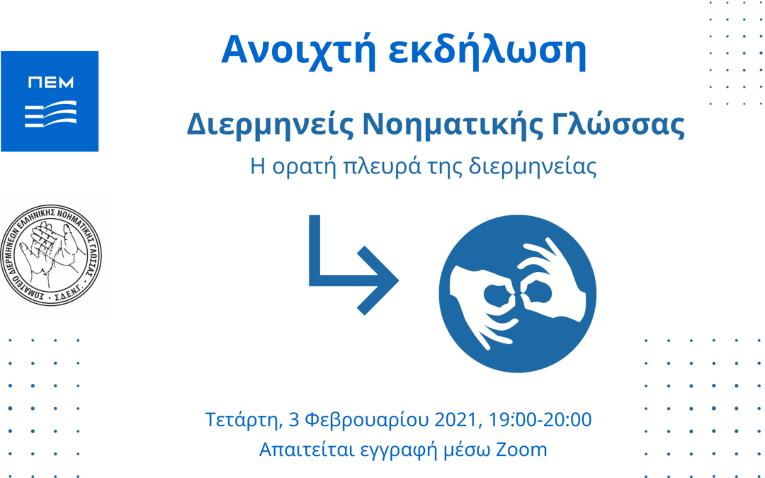 """New open online event: """"Sign Language interpreters – The visible side of interpreting"""""""