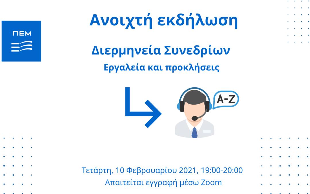 Νέα ανοιχτή διαδικτυακή εκδήλωση: «Διερμηνεία Συνεδρίων: Εργαλεία και προκλήσεις»