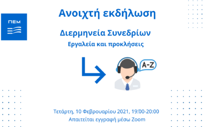 """New open online event: """"Conference interpreting – New tools and challenges"""""""