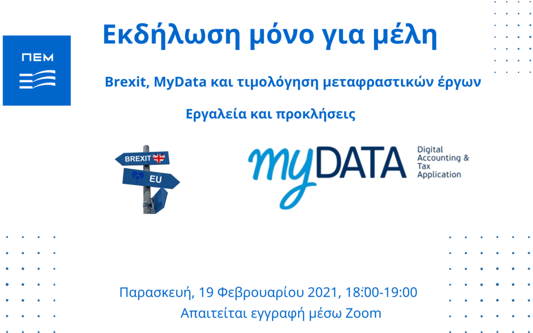 Νέα εκδήλωση για τα μέλη της ΠΕΜ: «Brexit, myData και τιμολόγηση μεταφραστικών έργων: Εργαλεία και προκλήσεις»