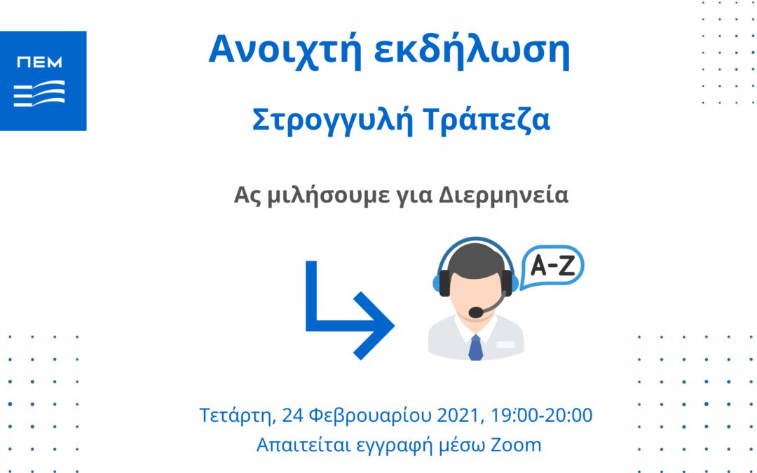 Νέα ανοιχτή διαδικτυακή εκδήλωση: «Στρογγυλή Τράπεζα: Ας μιλήσουμε για Διερμηνεία»