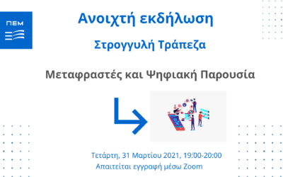 """New open online event: """"Round Table: Translators and Digital Presence"""""""