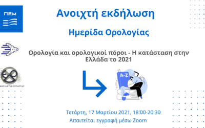 """New open online event: """"The status of terminology and terminology resources in Greece in 2021"""""""