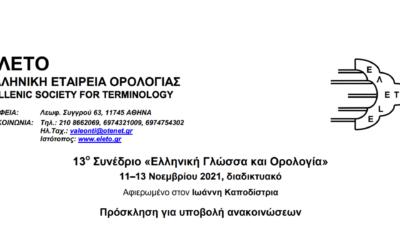 Η ΠΕΜ συμμετέχει στη διοργάνωση του 13ου Συνεδρίου «Ελληνική Γλώσσα και Ορολογία»