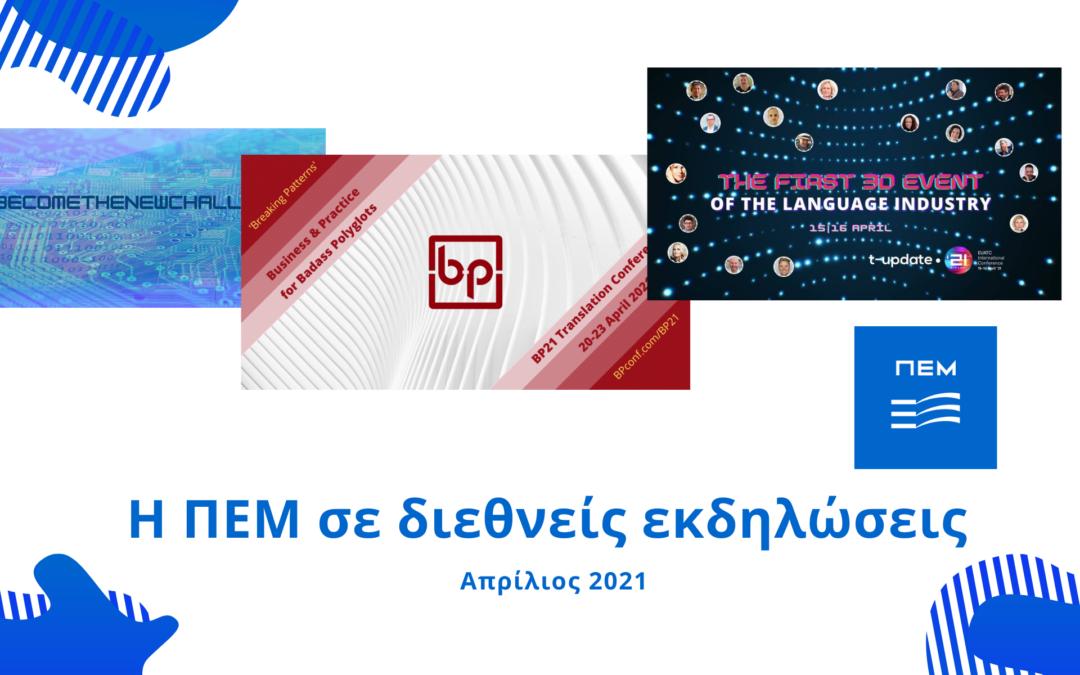 3 μέλη της ΠΕΜ ομιλητές σε διεθνείς εκδηλώσεις του μεταφραστικού κλάδου τον μήνα Απρίλιο