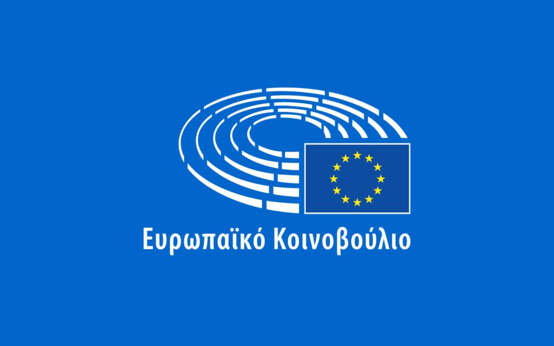 Έως τις 10 Ιουνίου οι αιτήσεις στον διαγωνισμό του Ευρωπαϊκού Κοινοβουλίου για 100 θέσεις μεταφραστών στη Γενική Διεύθυνση Μετάφρασης