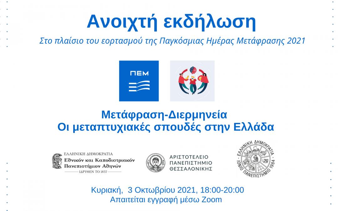 Νέα ανοιχτή διαδικτυακή εκδήλωση: «Μετάφραση-Διερμηνεία: Οι μεταπτυχιακές σπουδές στην Ελλάδα», Κυριακή 3 Οκτωβρίου